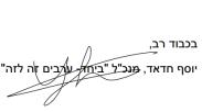 חתימה יוסף